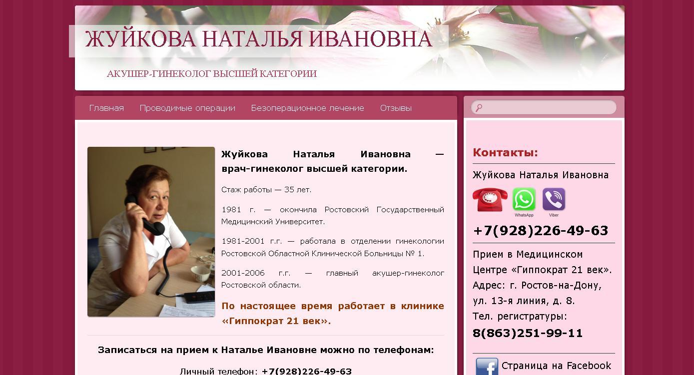 Гинеколог Жуйкова