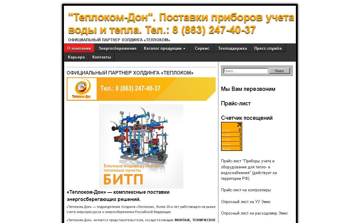 Теплоком1