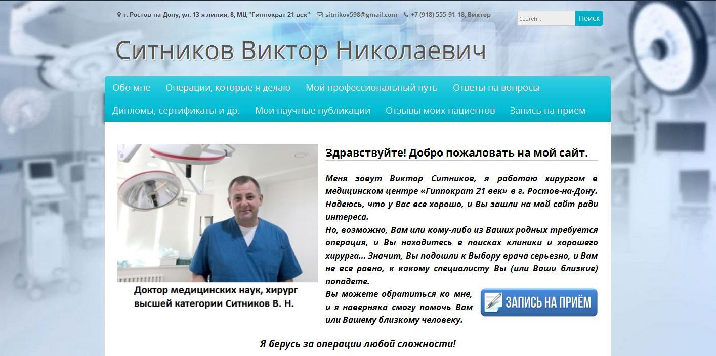 Хирург1