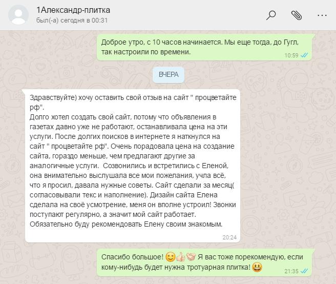 otzyv-o-sozdanii-saita1